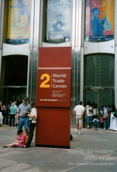 2001年6月9日ワールドトレードセンター